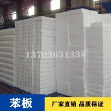 长期供应各种规格苯板厂家直销,哈尔滨优质苯板厂家批发,哈尔滨哪里有苯板出售批发
