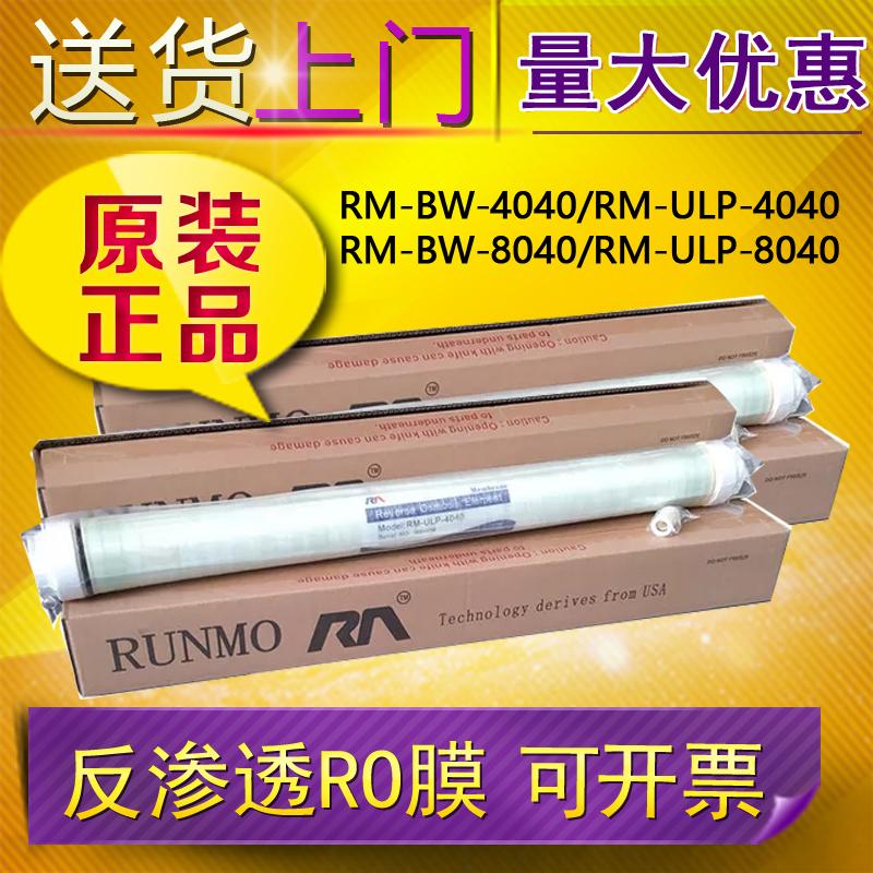 反渗透膜4040纯净水RO膜滤芯销售