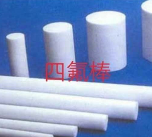 四氟棒生产厂家 四氟棒供应商  河北四氟棒