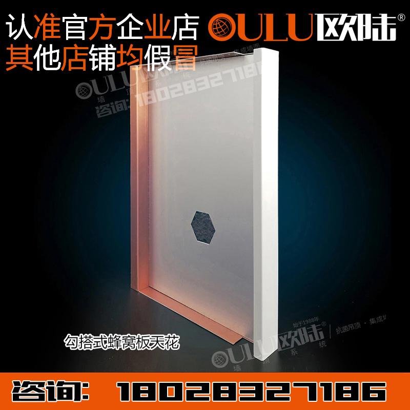 欧陆铝天花厂家-批发价格-供应商铝单板蜂窝板幕墙木纹蜂窝版