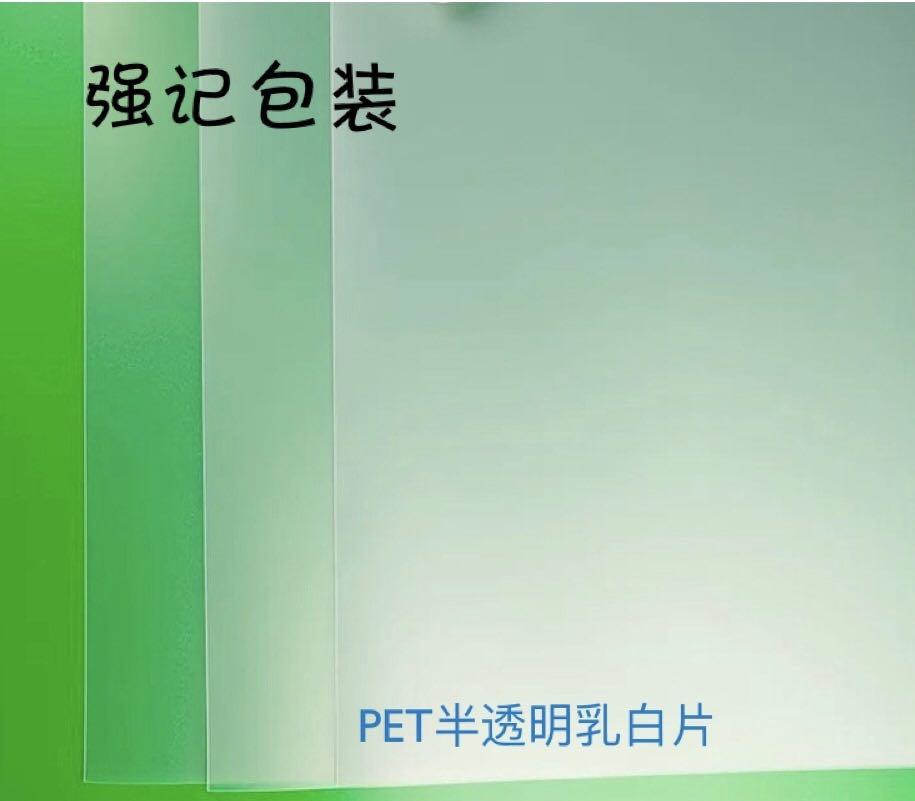 半透明乳白色PET片材报价-批发-供应商-厂家 -直销