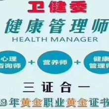 如何参加健康管理师考试批发