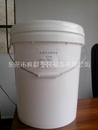 25L塑胶桶 塑料桶 广东塑胶桶厂家直销   欢迎来电咨询