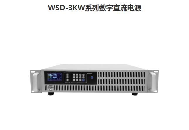 电源供应商 WSD-3KW系列可编程直流电源 厂家供应