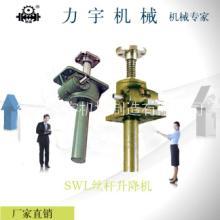 SWL丝杆升降机 涡轮升降机厂家-力宇减速厂 欢迎订做批发