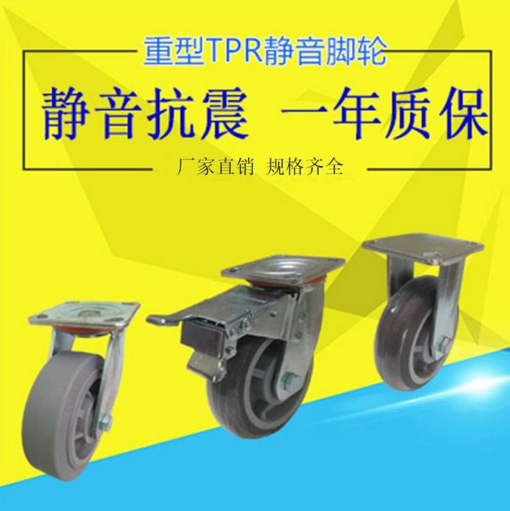 4寸重型TPR人造胶轮 小车轮 万向轮 5寸6寸8寸胶轮 静音轮