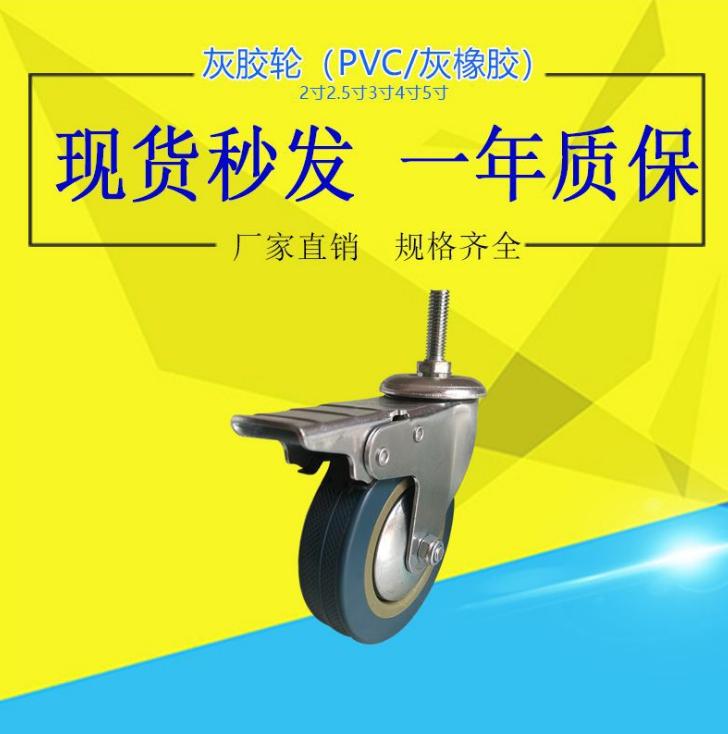 中山脚轮厂家2寸2.5寸4寸5寸万向轮丝杆 3寸灰胶轮 PVC轮