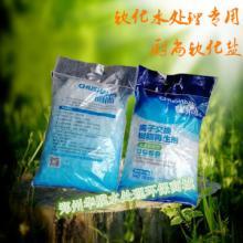 树脂软化盐-工业盐-食品级软化盐-软水盐软水机专用盐离子树脂再生剂批发