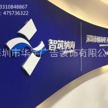 深圳企业文化墙设计制作 深圳公司文化墙广告设计制作批发