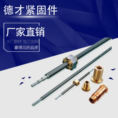 厂家直销定做T型扣螺纹加长丝杆 梯形扣丝杠 方牙螺纹丝杠厂家