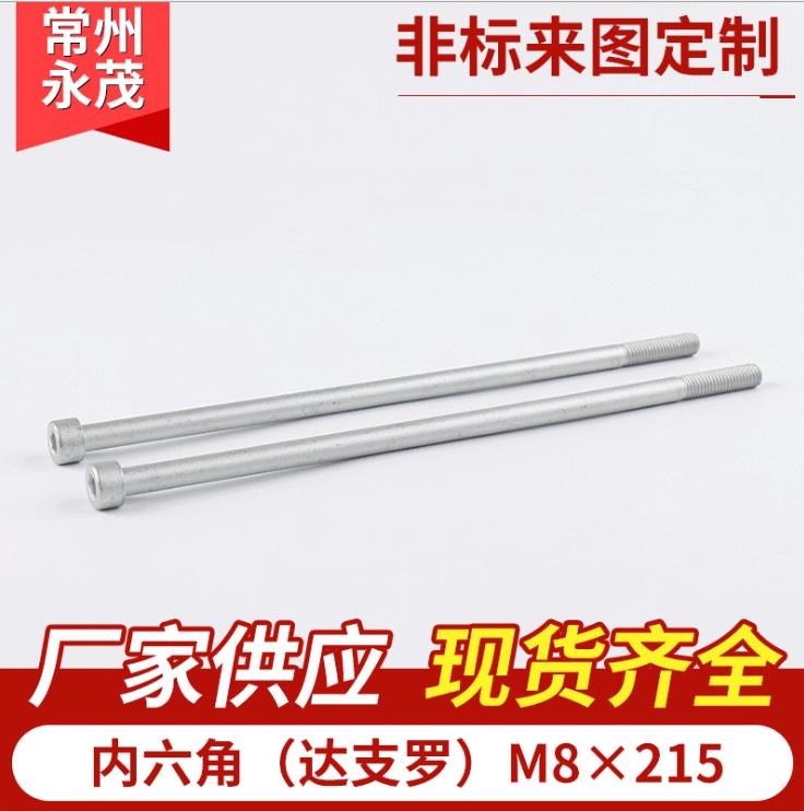 碳钢内六角螺栓供应商  碳钢内六角螺栓生产厂家 江苏碳钢内六角螺栓