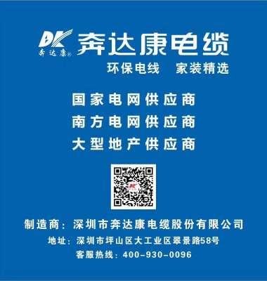 广东电缆批发图片/广东电缆批发样板图 (3)