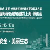 2020国际绿色建筑建材(上海)博览会图片