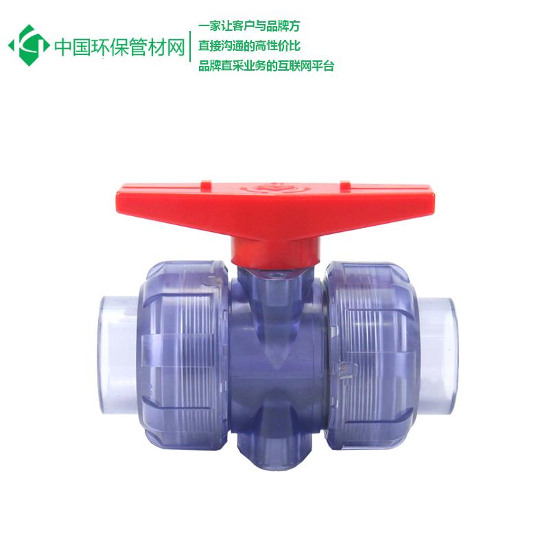 透明活接球阀 三厘透明UPVC球阀 双由令透明活接球阀 UPVC透明塑料由令球阀 透明球阀