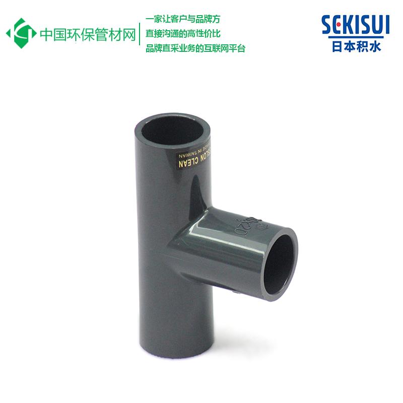 积水三通 日本积水SEKISUI CLEAN-PVC 日标 正三通 超纯水三通 PVC90度三通 积水变径三通