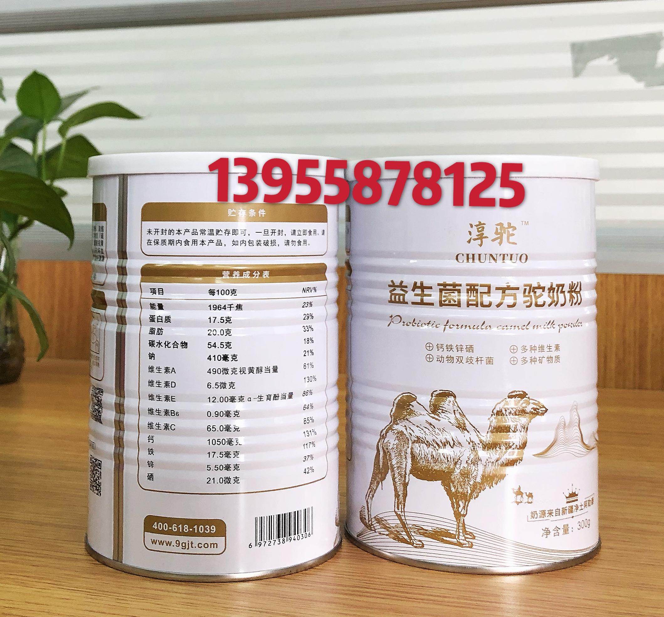 新疆淳驼驼奶厂家  淳驼驼奶供应商   新疆淳驼驼奶批发价格