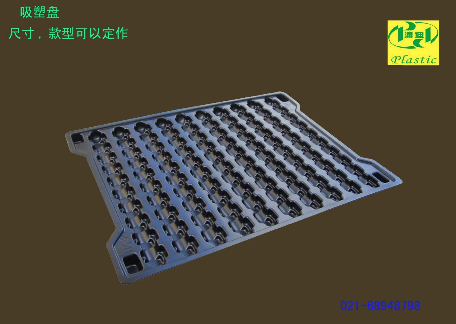 普通吸塑盘泡壳防静电吸塑盒