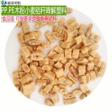 PP可降解塑料 茶子壳降解材料 食品级 环保有茶香生物 降解原料pla粒
