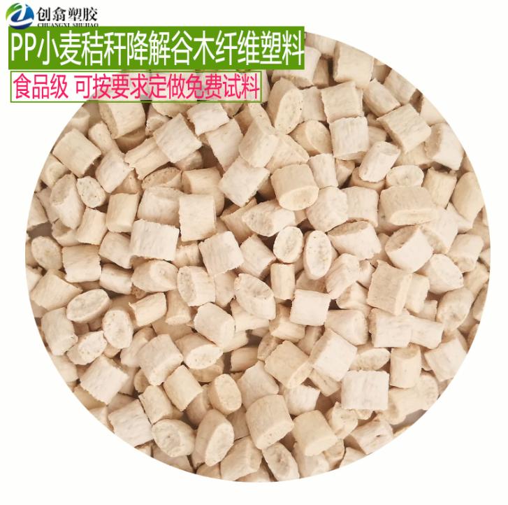 聚乳酸小麦 PP加秸秆木粉咖啡麦 PLA原料 PP可降料材料 PLA粒子麦秸秆