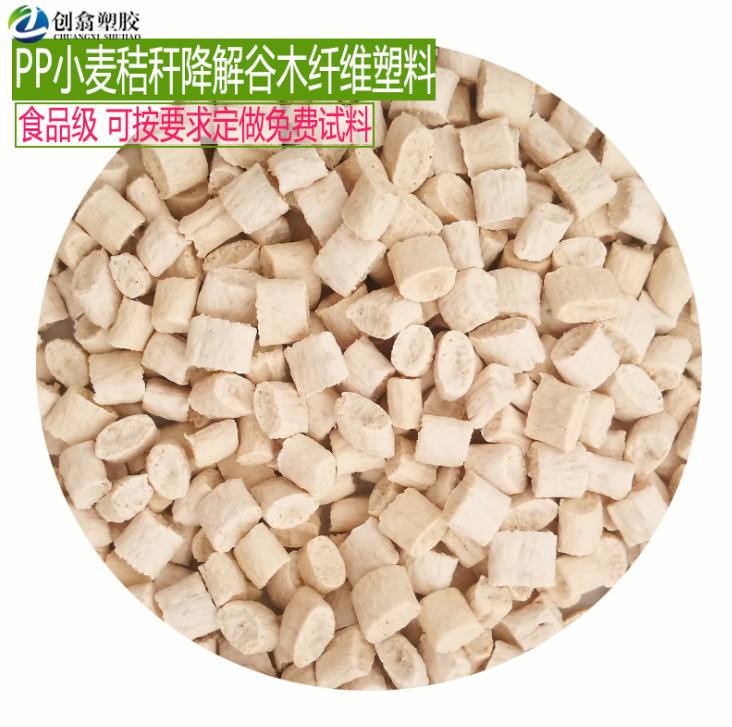 聚乳酸小麦 PP加秸秆木粉 咖啡麦 PLA原料 PP可降料材料 PLA粒子麦秸秆