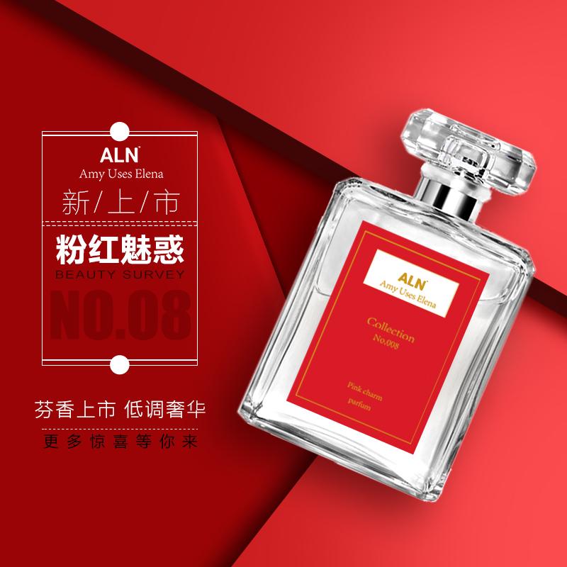 008号粉红魅惑  广州香水厂家   香水定制款  香水批发价格