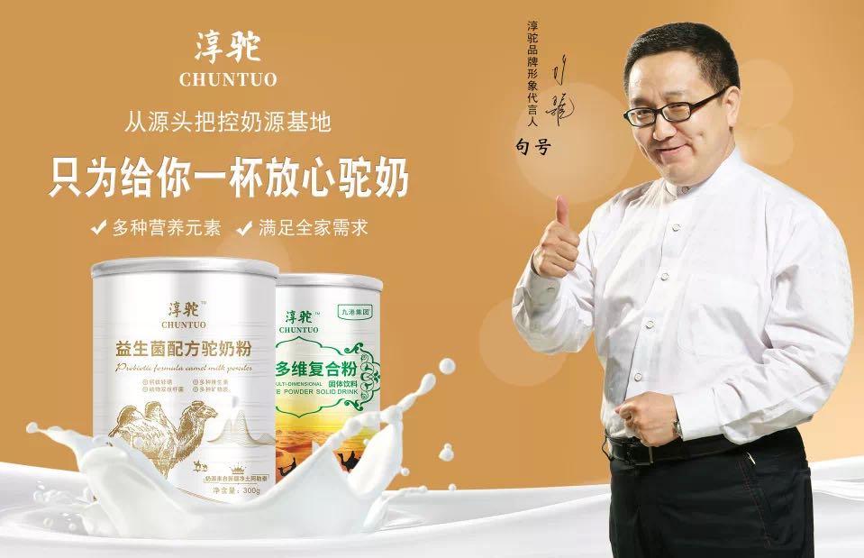 供应新疆骆驼奶粉正宗新疆骆驼奶粉