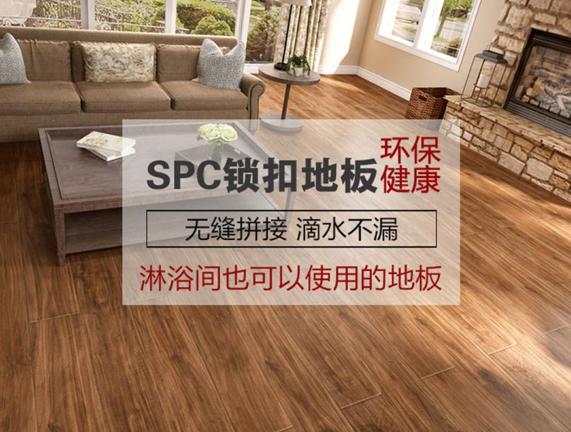 SPC锁扣地板 辽宁SPC锁扣地板定制 塑胶地板生产厂家