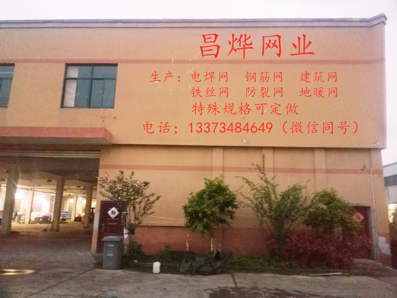 南京建筑网片钢筋网片防裂网地暖网片铁丝网片