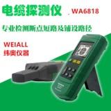 WA6818地下电缆探测仪 生产厂家