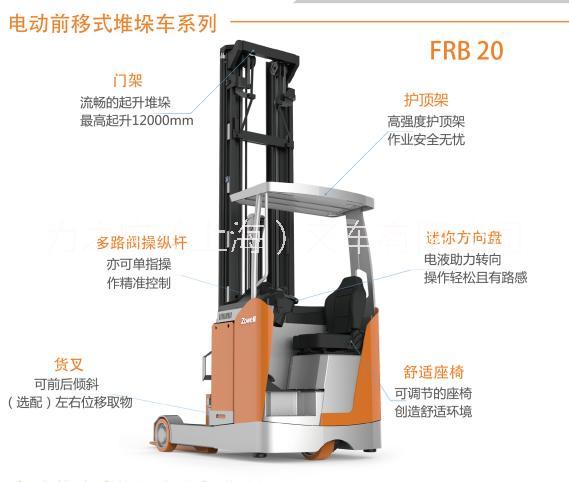 上海前移式堆高车叉车堆高机堆垛车