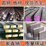 供应热作模具钢厂家/浙江热作模具钢生产厂家/热作模具钢生产厂家