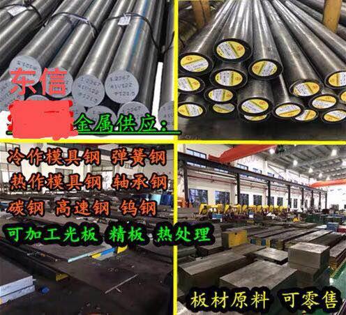 浙江模具钢-高硬度模具钢厂家直销