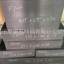 口罩机模具钢S136H P20H SUS630 SUS431 SUS430模具钢精板加工 熔喷布模具钢S136H模具钢图片