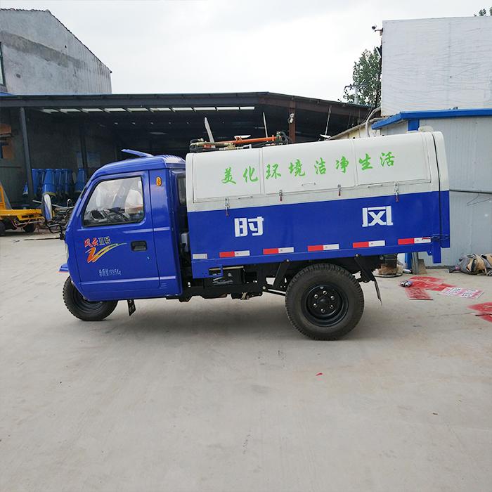 新款时风三轮垃圾车小型环保挂桶垃圾车价格小区物业垃圾车
