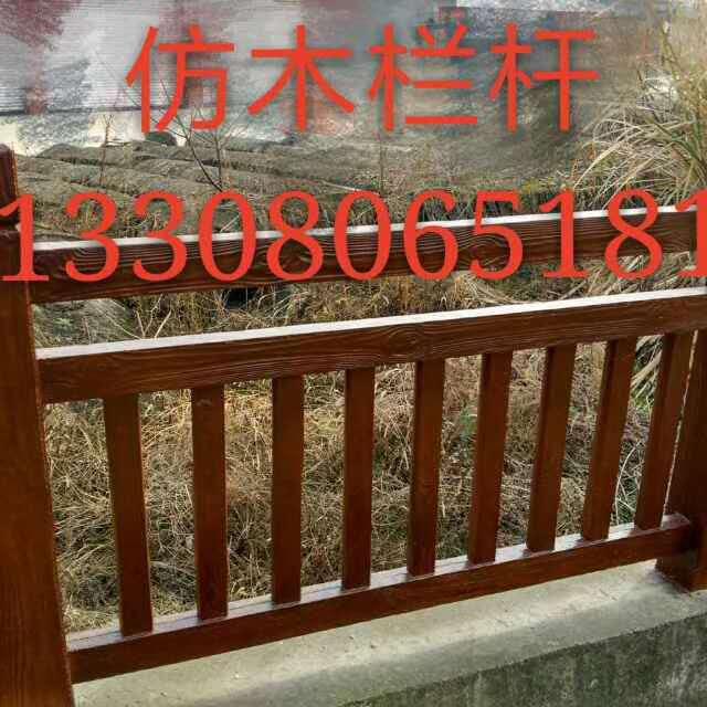 钢筋混凝土制作的仿木栏杆