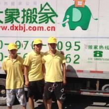 搬家公司搬家 北京大学搬家公司 专业搬家公司 旧宫附近搬家公司 北京短途搬家 搬场搬家公司