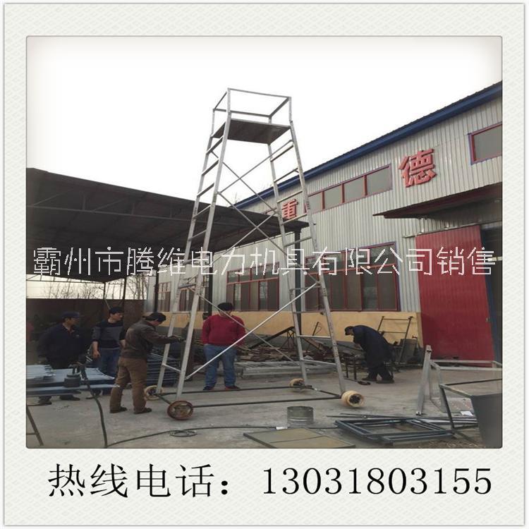 厂家直销接触网紧急抢修绝缘梯车 钢管梯车 绝缘梯材质批发