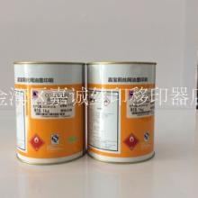 ABS油墨PVC丝印移印油墨批发