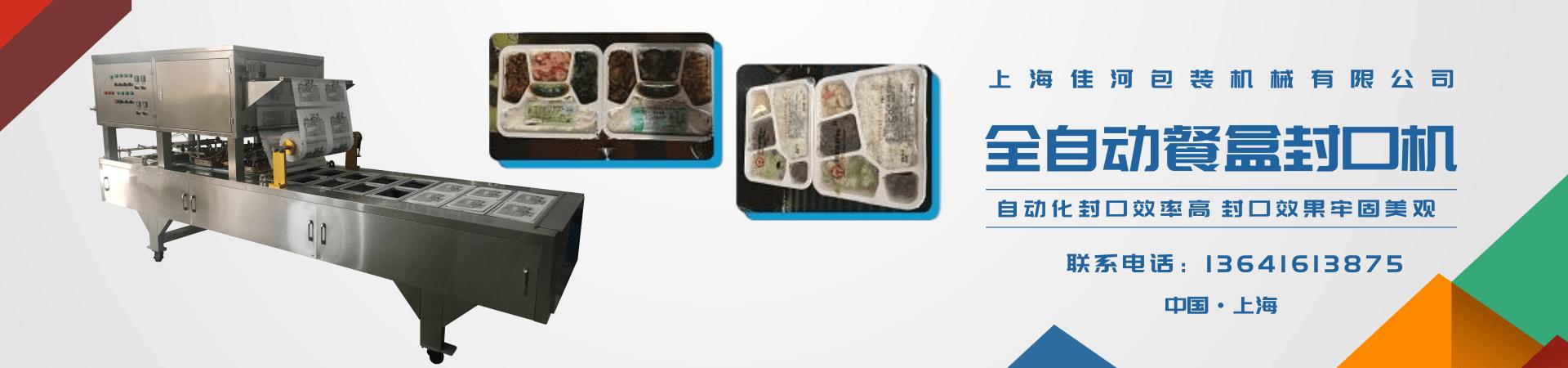 全自动餐盒封口机