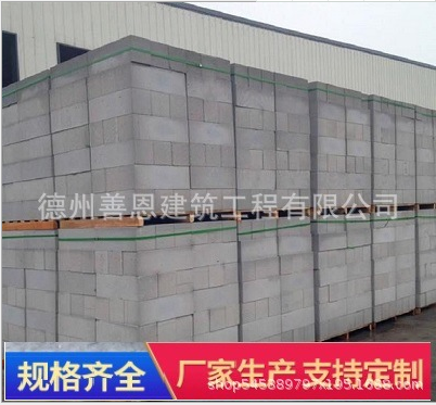 供应 ALC加气混凝土砌块 板材