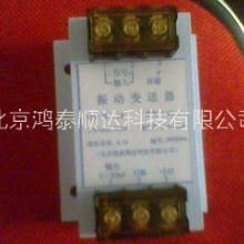 北京鸿泰顺达现货供应HZD-B-I振动变送器;HZD-B-I振动变送器供应商|市场价格|经销价格|供货电话图片