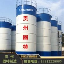 貴州水散裝水泥罐,固特100噸水泥倉,立式水泥罐本地生產 貴州散裝水泥罐圖片