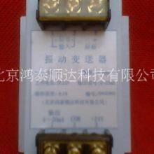 北京鸿泰顺达现货供应JM-B-3BA振动变送器;JM-B-3BA振动变送器价格优惠,面向全国供应商,批发