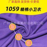 卫衣布 布多美卫衣布1059 220克精棉小卫衣