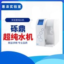 惠州实验室超纯水设备,惠泽实验室