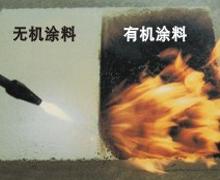 成都防火乳胶漆-成都无机涂料品牌-四川A级防火涂料厂家批发