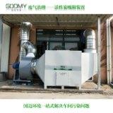 鱼粉厂活性炭废气处理设备|活性炭废气吸附装置生产厂家直销