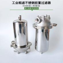 工业粗滤不锈钢前置过滤器 工业用大流量管道过滤器 滤油过滤器