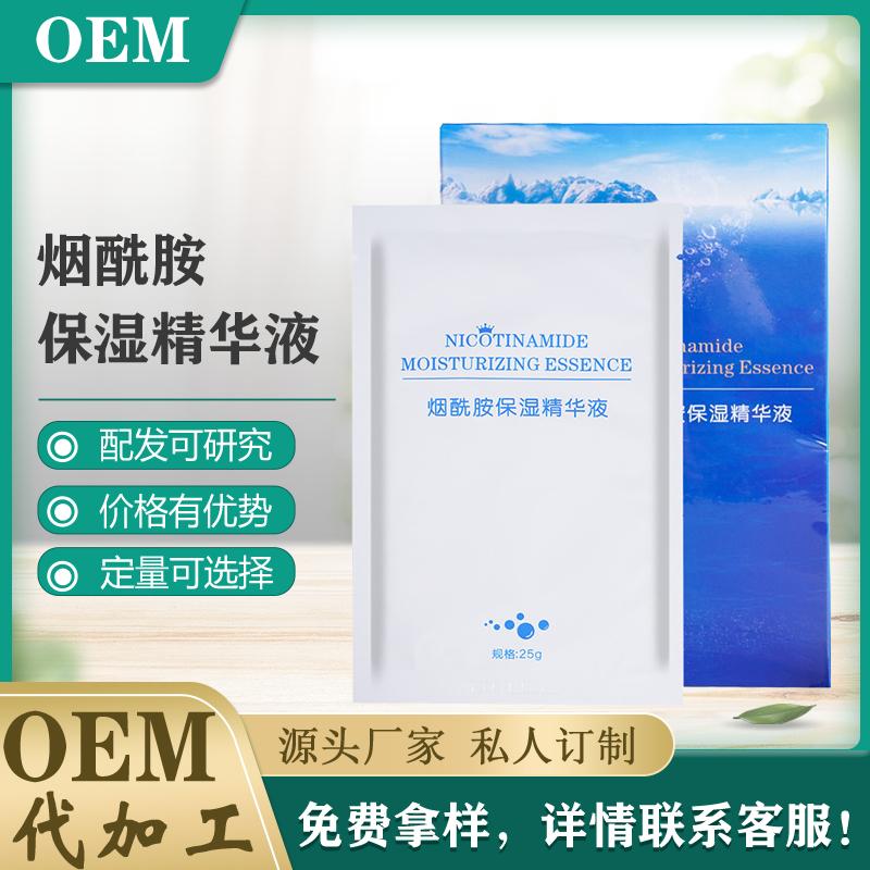 面膜贴牌oem   面膜代加工  面膜收缩毛孔淡化痘印补水保湿 面膜代加工厂价格