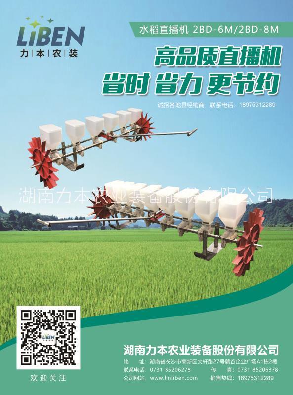 精准水稻直播机2BD-6M厂家直发